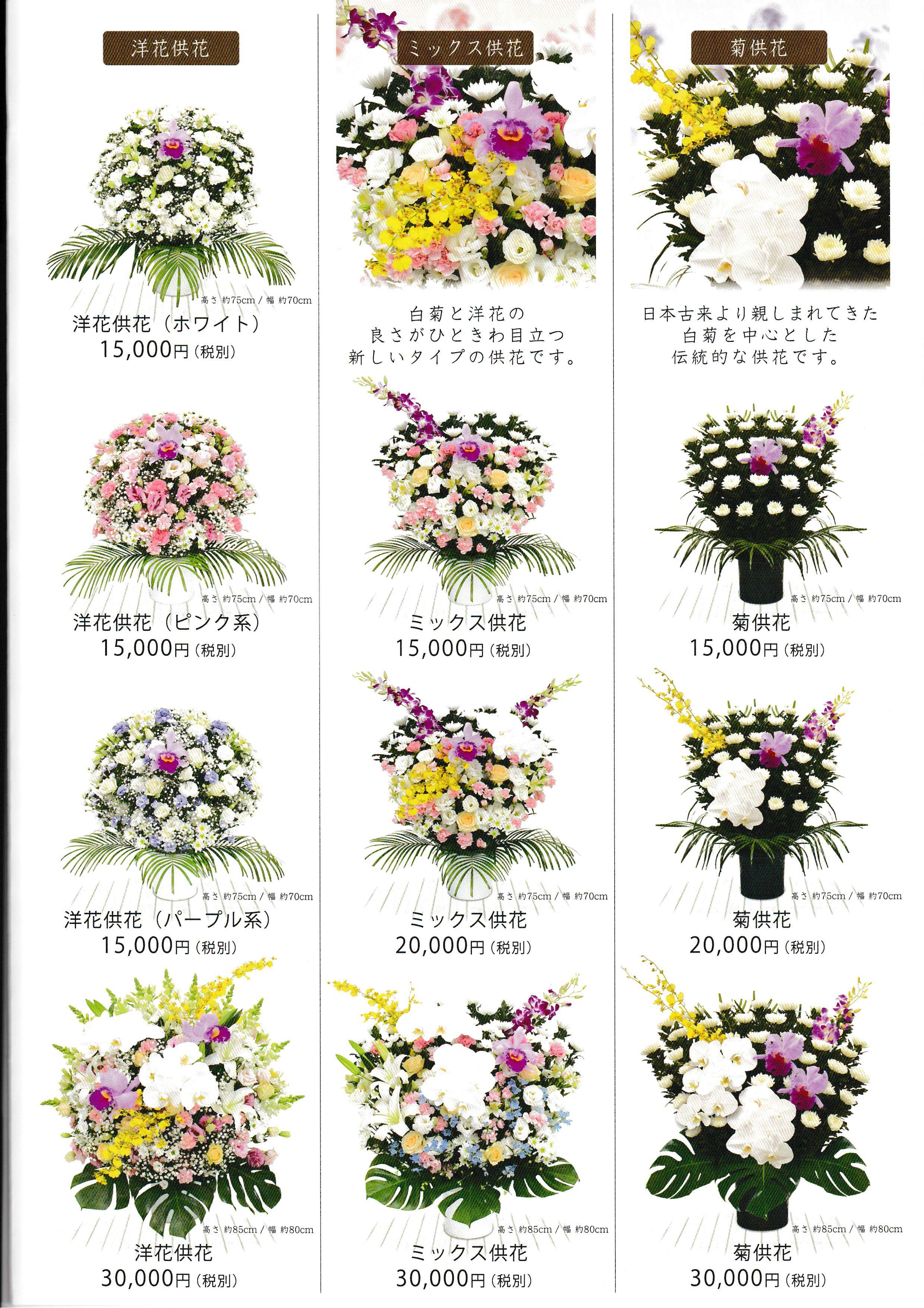 フレシード供花画像1